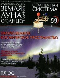 Журнал Солнечная система № 59