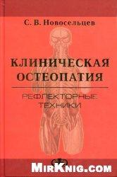 Книга Клиническая остеопатия. Рефлекторные техники