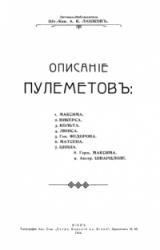 Книга Описаніе пулеметовъ