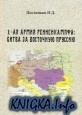 Книга 1-ая армия Ренненкампфа: битва за Восточную Пруссию