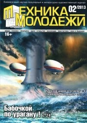 Журнал Техника молодёжи №2 2013