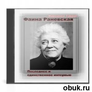 Аудиокнига Марианна Таврог - Фаина Раневская. Последнее и единственное интервью (Аудиокнига)