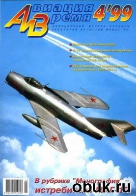 Авиация и время №4 1999