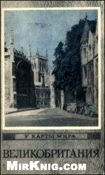 Книга Великобритания: Географический очерк