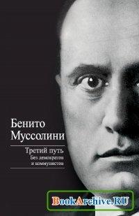 Книга Третий путь. Без демократов и коммунистов.
