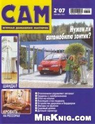 Журнал Сам (журнал домашних мастеров) №2 2007