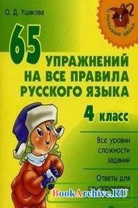 Книга 65 упражнений на все правила русского языка. 4 класс.