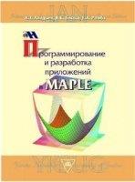 Книга В.3. Аладьев, В.К. Бойко, Е.А. Ровба - Программирование и разработка приложений в Maple pdf 5,3Мб