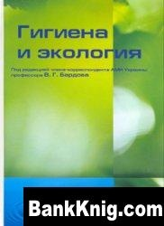 Книга Гигиена и экология. doc:  32Мб