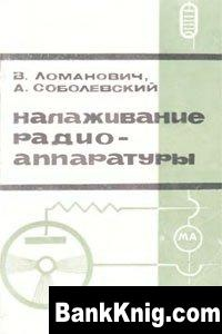 Аудиокнига Налаживание радиоаппаратуры djvu 3,57Мб