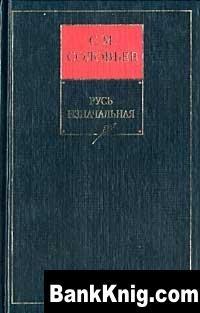 Книга История России с древнейших времен. Книга I. Русь изначальная doc