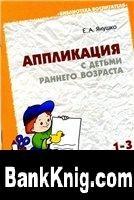 Книга Аппликация с детьми раннего возраста (1-3 года) djvu