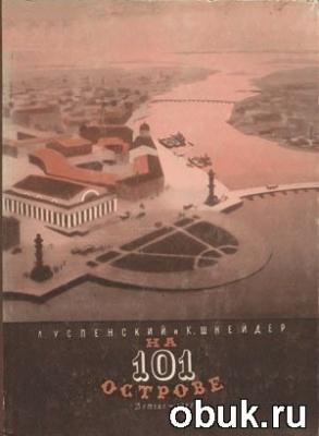 Книга На 101 острове