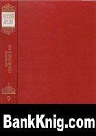 Книга Партизанское движение в годы Великой Отечественной войны 1941-1945 гг djvu 12,2Мб