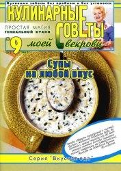 Журнал Кулинарные советы моей свекрови № 9 2012. Супы на любой вкус