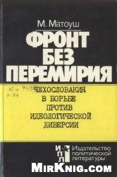 Книга Фронт без перемирия. Чехословакия в борьбе против идеологической диверсии
