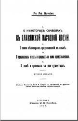 Книга О некоторых символах в славянской народной поэзии