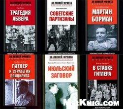 Книга За линией фронта. Серия  в 125 книгах