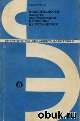 Книга Неисправности электрооборудования и способы их устранения