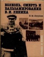 Книга Болезнь, смерть и бальзамирование В.И.Ленина. Правда и мифы