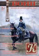 """Книга Военно-исторический   """"Воин"""" №1 2005"""