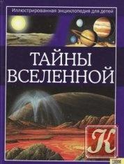 Книга Тайны вселенной - Детская иллюстриванная энциклопедия