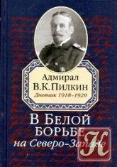 Книга В Белой борьбе на Северо-Западе. Дневник 1918-1920