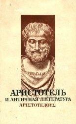 Книга Аристотель и античная литература