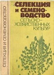 Книга Селекция и семеноводство сельскохозяйственных культур