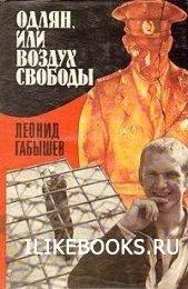 Книга Габышев Леонид - Одлян, или Воздух свободы (аудиокнига)