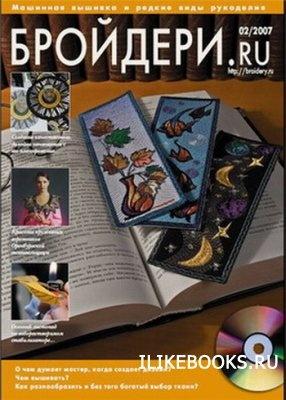 Журнал Коллектив авторов - Бройдери № 2 2007