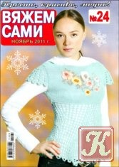 Книга Вяжем сами № 24 (ноябрь 2011)