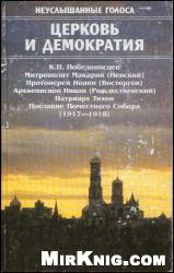 Книга Церковь и демократия (Неуслышанные голоса)