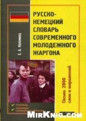 Книга Русско-немецкий словарь современного молодежного жаргона Германии