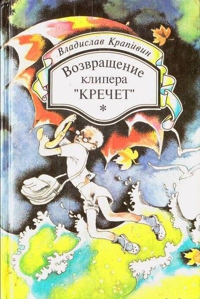 Книга Возвращение клипера Кречет