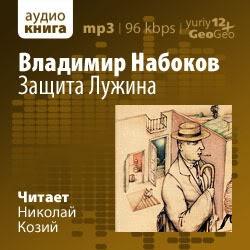 Аудиокнига Защита Лужина (аудиокнига)