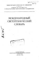 Книга Международный светотехнический словарь