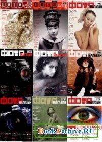 ФОТО Магазин №1-12 2000.