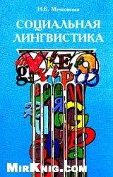 Книга Социальная лингвистика