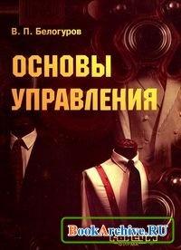 Книга Основы управления.