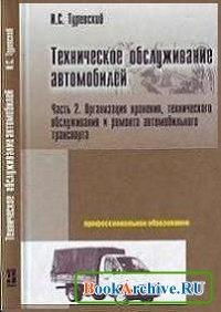 Книга Техническое обслуживание автомобилей. Книга 2. Организация хранения, технического обслуживания и ремонта автомобильного транспорта.