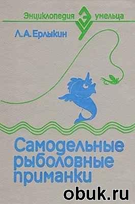 Книга Самодельные рыболовные приманки