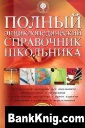 Книга Полный энциклопедический справочник школьника