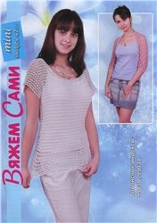 Журнал Вяжем Сами №47 2010