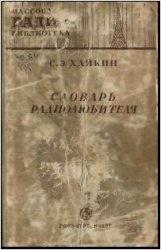 Книга Словарь радиолюбителя