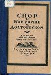 Спор о Бакунине и Достоевском. 1926
