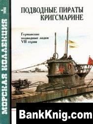 Журнал Морская коллекция № 1998-05 (023). Подводные пираты Кригсмарине. Германские подводные лодки VII серии