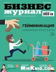 Журнал Бизнес журнал №3 2015