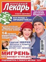 Журнал Народный лекарь №2 2015