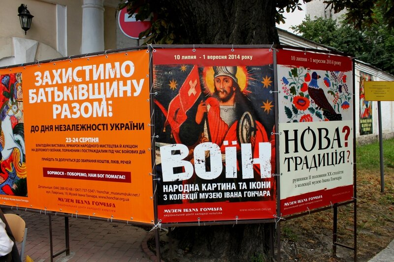 Афиша выставки народных картин и икон Воин